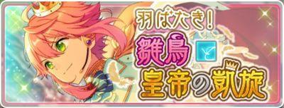 【あんスタ】新イベント! 「羽ばたき!雛鳥と皇帝の凱旋」