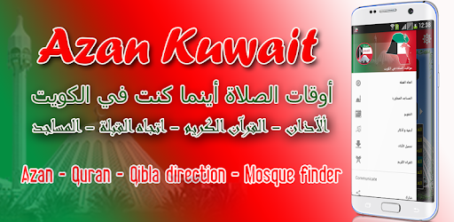 Azan kuwait : kuwait prayer time - Apps on Google Play
