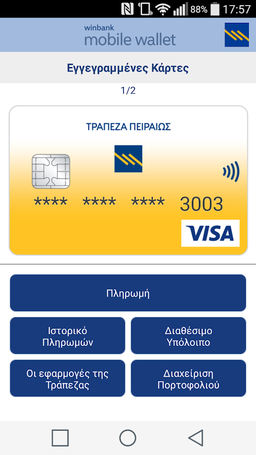 winbank wallet - στιγμιότυπο οθόνης