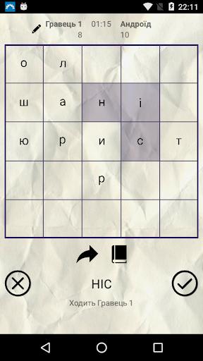 Балда українською,грати онлайн,пошук слів screenshots 2
