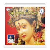 Durga Saptashati Path Audio