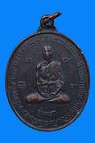 เหรียญหลวงพ่อบุญมี รุ่นแรก วัดโพธิ์ร้อยต้น ร้อยเอ็ด สร้างปี 2521