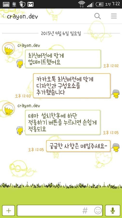 노란 병아리 꾸니 카카오톡 테마- screenshot