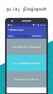 TN Police – TNUSRB Exams Apk Download For Android 2