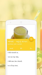 Gujarati juice recipes - náhled