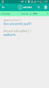 Sinhala Thai Translator - náhled