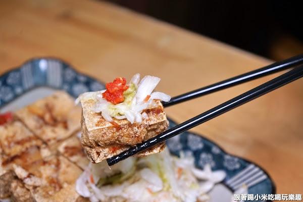 博愛街臭豆腐