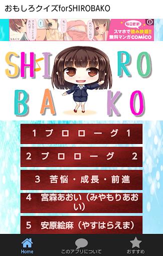 おもしろクイズforSHIROBAKO