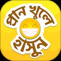 হাসির জোকস বাংলা কৌতুক icon