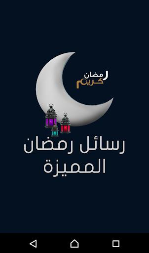رسائل رمضان المميزة