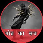 Maut Ki Sachchai Jane Icon