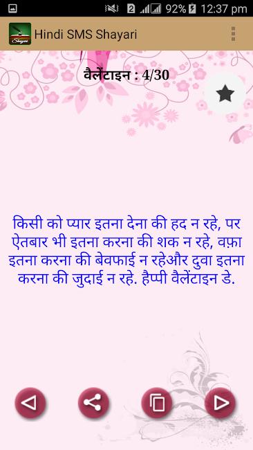 #7. Latest Hindi Shayari 100000+ (Android)
