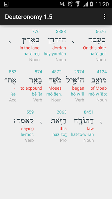 Hebrew Interlinear Bible- screenshot