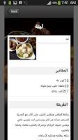 Screenshot of المطبخ السوري