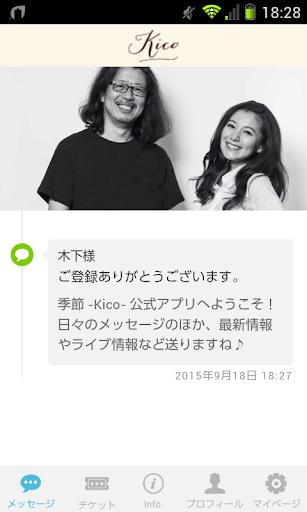 玩娛樂App|季子 Kico 公式アプリ免費|APP試玩