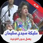 اغاني مليكة سيدي سليمان بدون أنترنيت icon