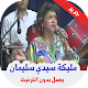 Download اغاني مليكة سيدي سليمان بدون أنترنيت For PC Windows and Mac
