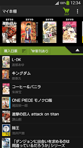 dブックマイ本棚 screenshot 0
