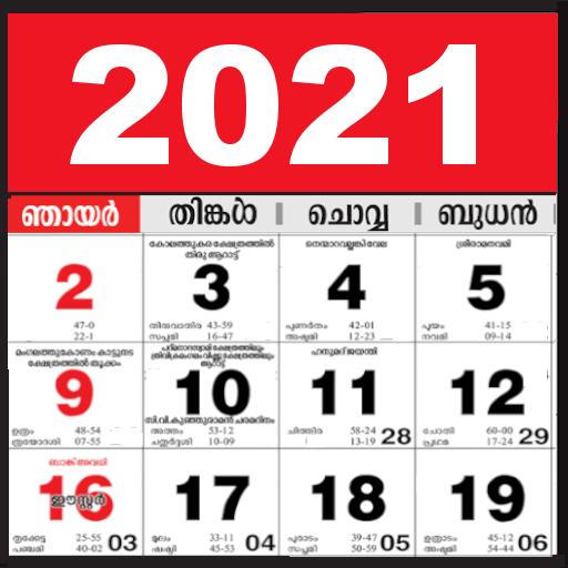 Mathrubhumi Calendar 2022.2022 Calendar Malayalam Calendar 2021 January