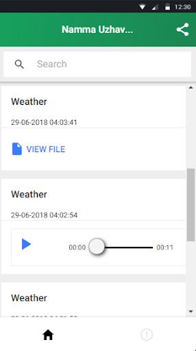 Namma Uzhavan 1.0.2 screenshots 2