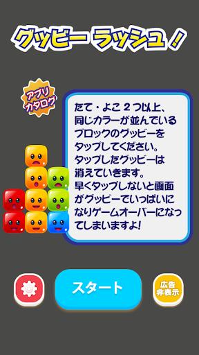 グッビー ラッシュ! 一 無料 アーケードゲーム