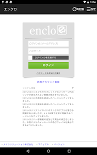 Enclo (エンクロ)- screenshot thumbnail