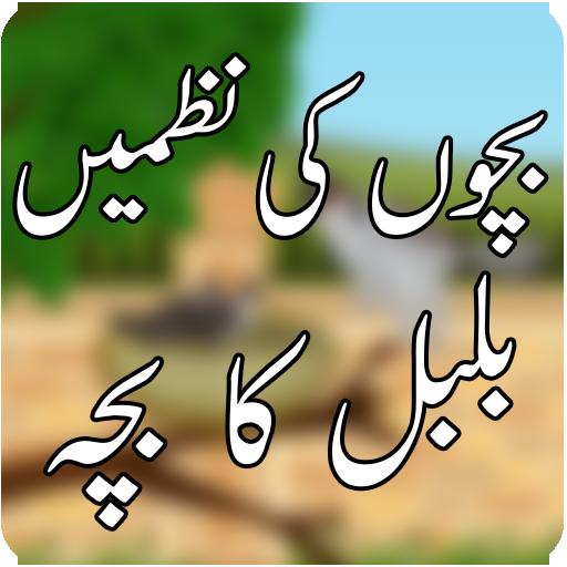 Bulbul Ka Bacha - Bachon Ki Urdu & Hindi Nazamin