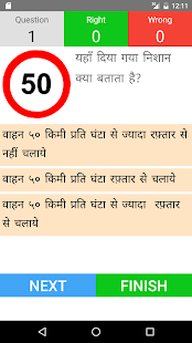 Driving Licence Test Hindi - náhled