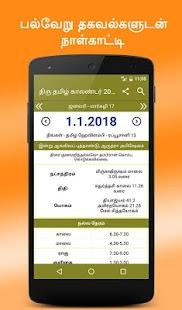 Thiru Tamil Calendar 2018-19, Rasi Palan, Reminder - náhled