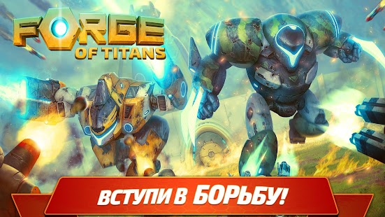 Forge of Titans: Mech Wars Screenshot