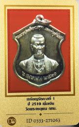 ด่วน10บาท เหรียญ รัชกาลที่1 ปี2510 เนื้อเงิน วัดเชตพน บัตร หลวงปู่โต้ะปลุกเสก และเกจิมากมาย พิธีใหญ่