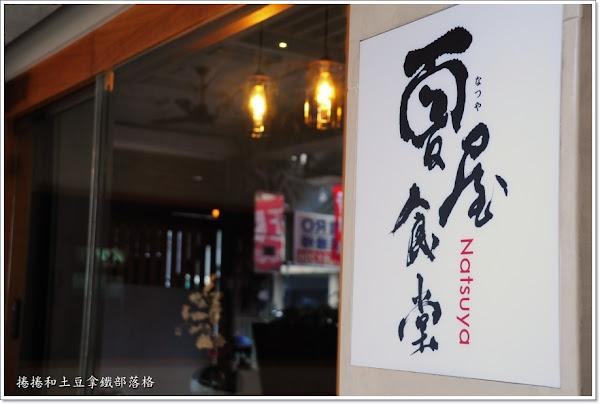 夏屋食堂。男子漢的創意日式料理。定食套餐
