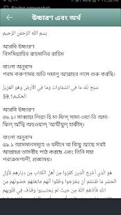 সূরা আল-হাশর - náhled