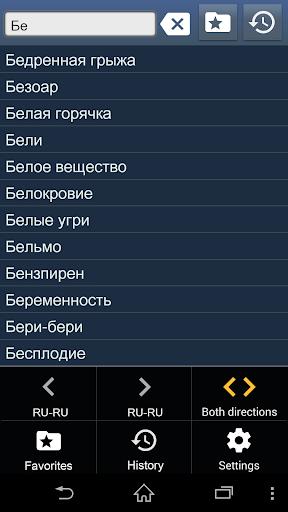 Медицинский словарь беспл.
