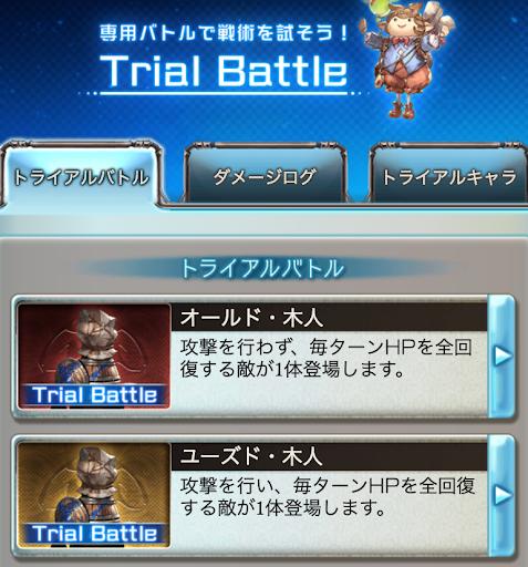 グラブル_TRB3