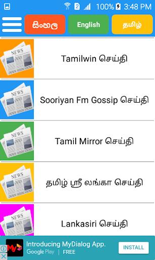Download Gossip LK Google Play softwares - aoCs09wzLqMS