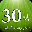 Para # 30 with URDU Translation (Holy Quran) icon