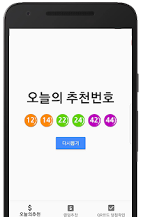 App 로또 추천번호 생성기(무료) APK for Windows Phone