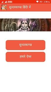 Sunderkand Hindi Audio, Video, Lyrics - náhled