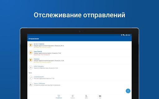 Почта России screenshot 8