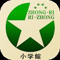 中日・日中辞典 公式アプリ|ビッグローブ辞書 icon