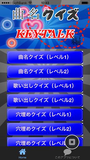 曲名クイズKEYTALK編 ~歌い出しが学べる無料アプリ~