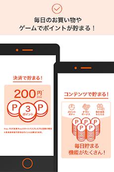 au WALLET−au PAYも使えるスマホ決済アプリのおすすめ画像3