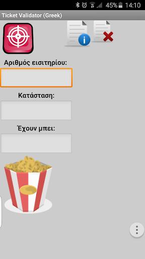 Ticket Validator Greek