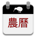 New Zealand Chinese Lunar Calendar Icon