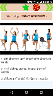 Download Gym Guide in Hindi for Windows Phone apk screenshot 8