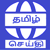 Tamil News All Tamil newspaper