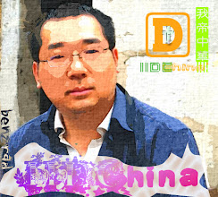 Photo: my avatar with IIDChina at http://profiles.google.com/iimdchina