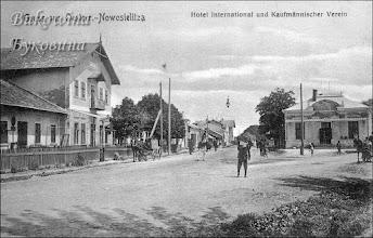 """Photo: Австрійська Новоселиця. Готель """"Інтернаціональ"""" та купецьке товариство. Фото ≈ 1900 року."""