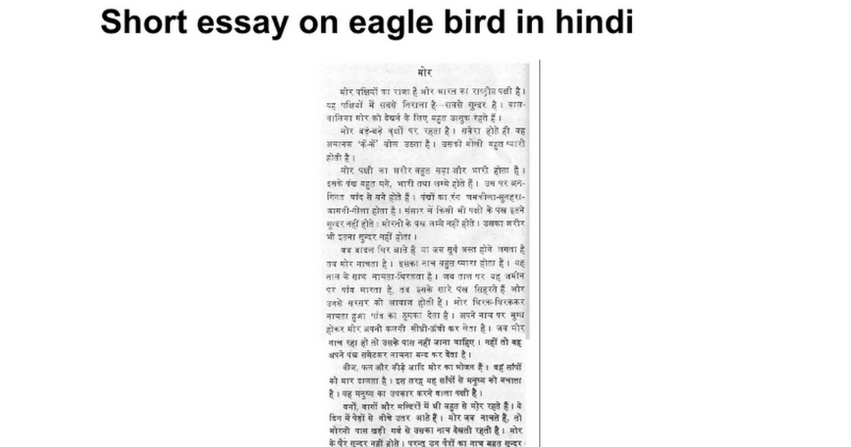 essay on sparrow in marathi language